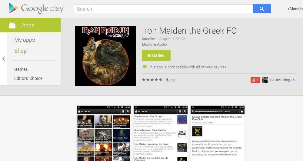 Εφαρμογή Iron Maiden the Greek FC για Android