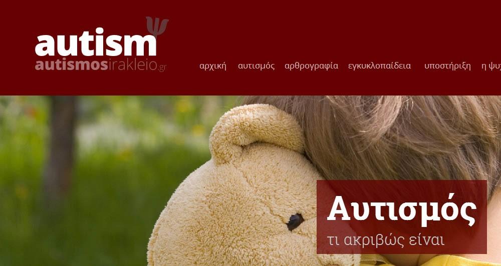 Τα πάντα για τον αυτισμό στο autismosiraklio.gr