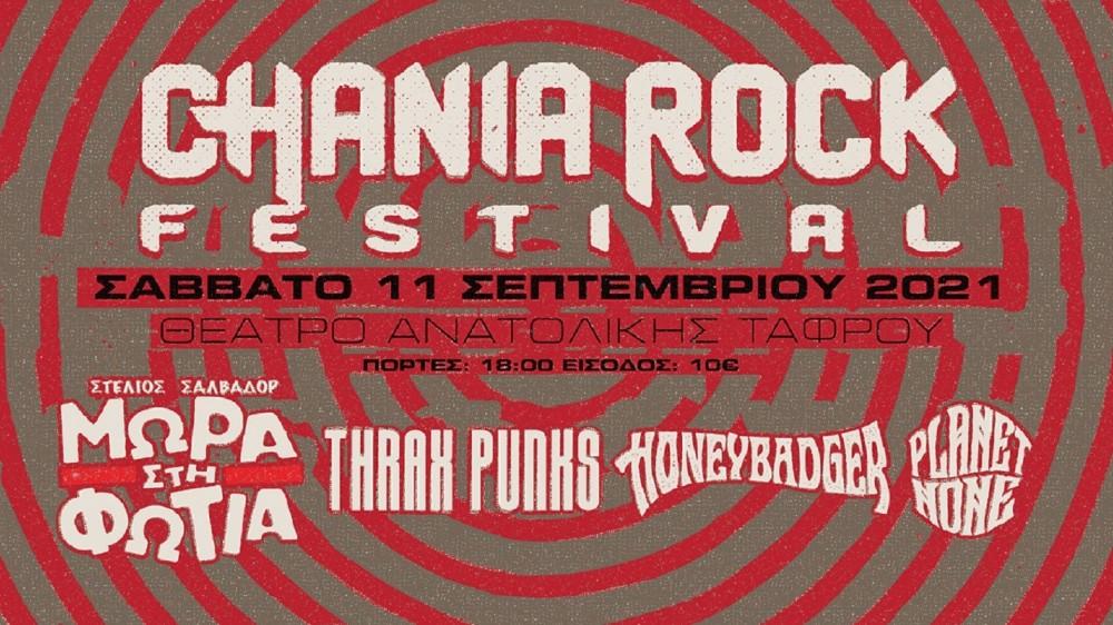 H imonline κοντά στο Chania Rock Festival