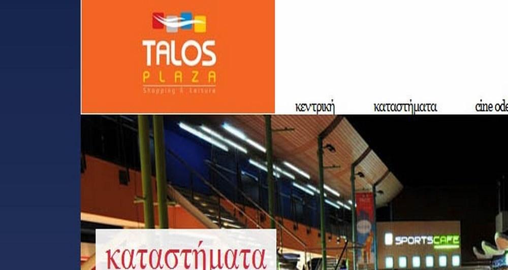 Το Talos Plaza στην οικογένεια μας
