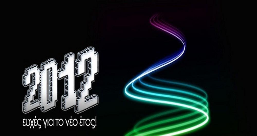 2012 ευχές για το νέο έτος!