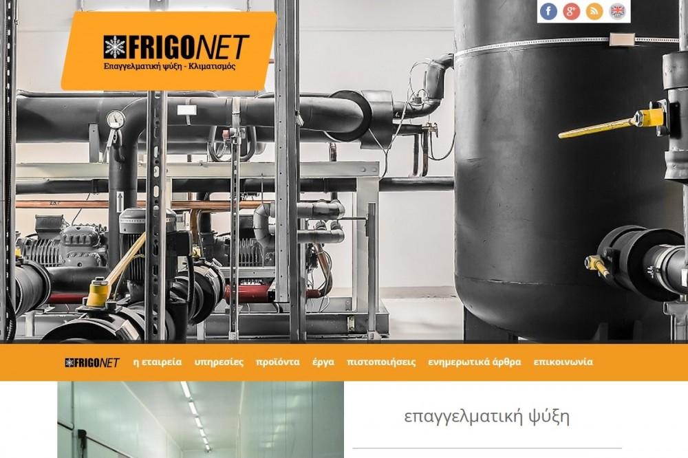 Frigonet σημαίνει επαγγελματική ψύξη