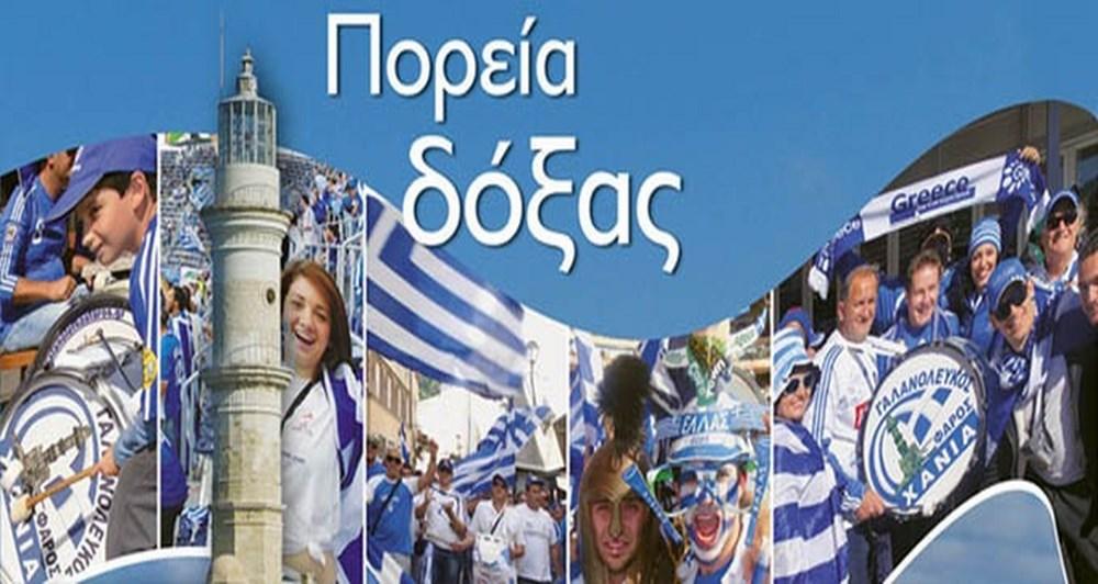 Παρουσίαση του λευκώματος της Εθνικής Ελλάδος