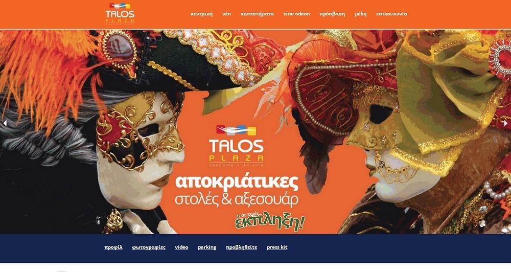Νέα ιστοσελίδα για το Talos Plaza