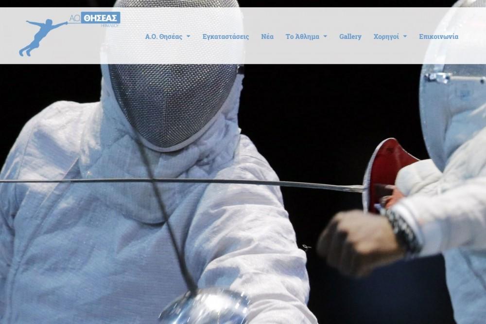 Ανακατασκευάστηκε η ιστοσελίδα του Α.Ο. Θησέα