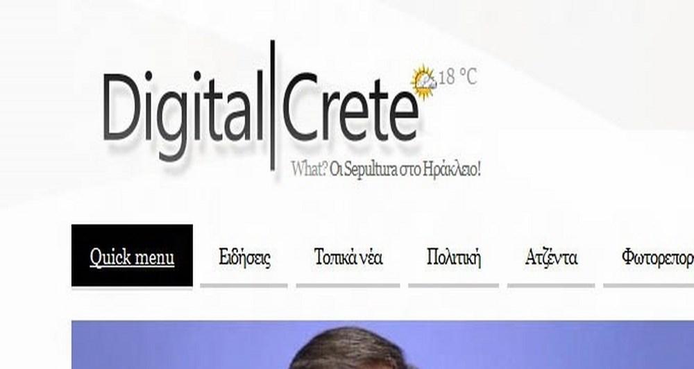Ήρθε η νέα έκδοση του DigitalCrete.gr