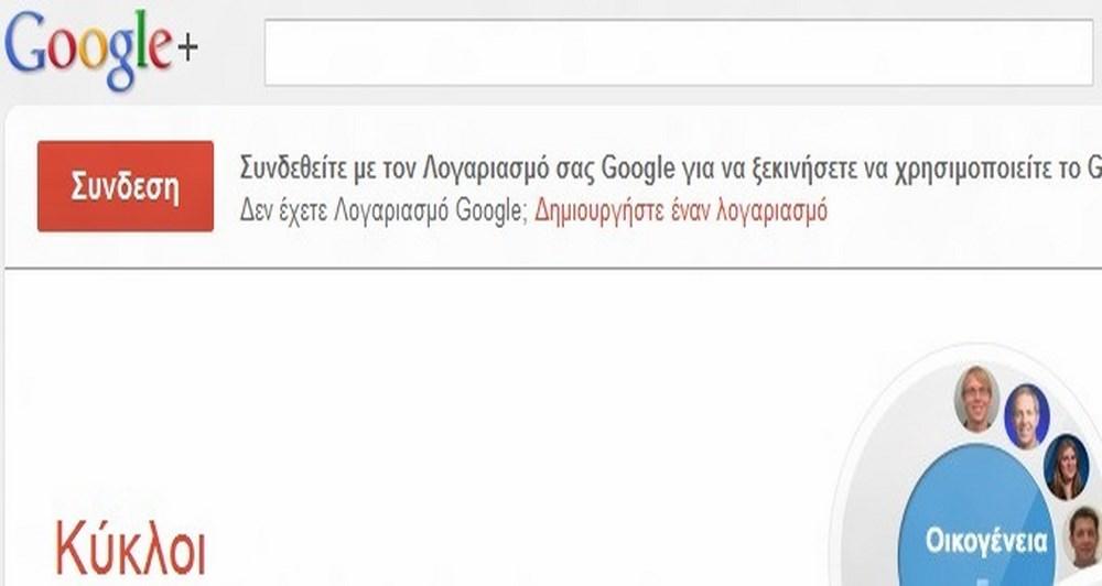 Το Google+ αλλάζει για τα καλά