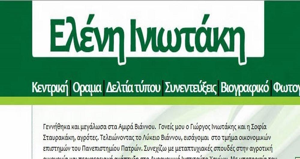 Ελένη Ινιωτάκη, η επίσημη ιστοσελίδα