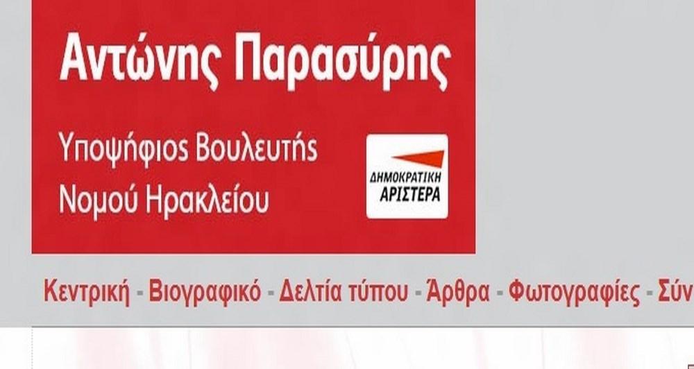 Αντώνης Παρασύρης, η επίσημη ιστοσελίδα