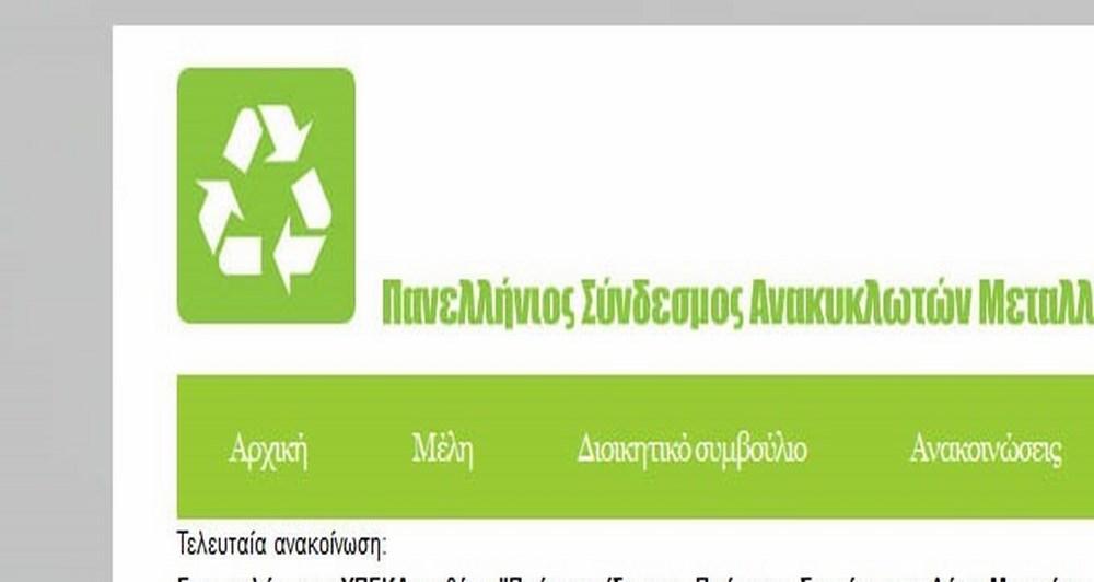 Γνωρίστε τον Πανελλήνιο σύνδεσμο ανακυκλωτών μεταλλικών απορριμμάτων