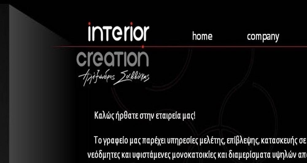 Interior Creation με τον Αλέξανδρο Σαββάκη