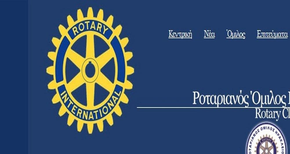 Ιστοσελίδα για τον Ροταριανό Όμιλο Ηρακλείου
