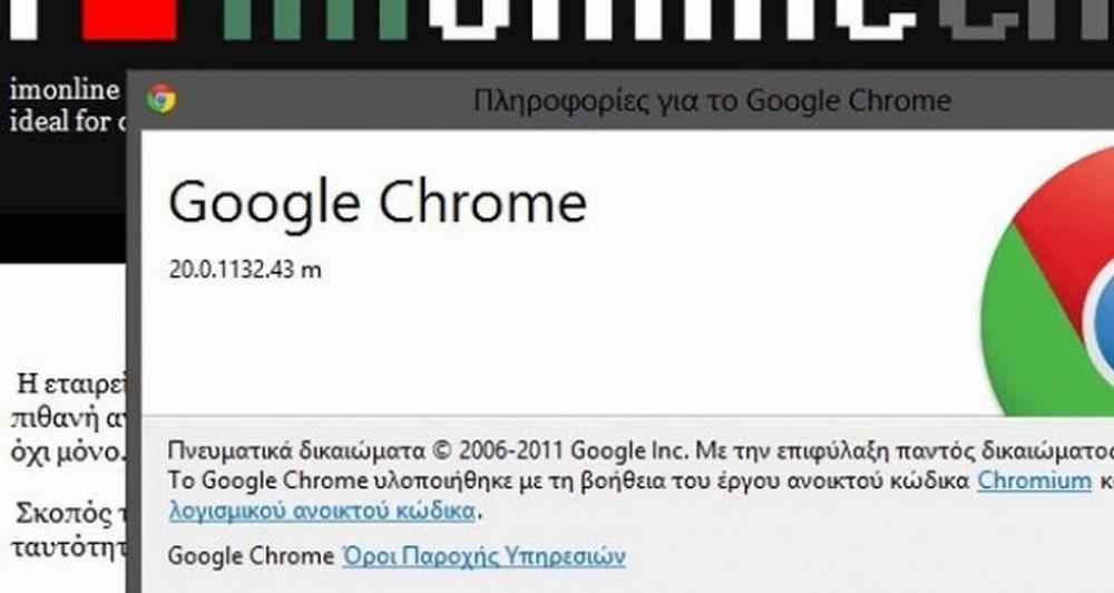 Ο Google Chrome έγινε 20 και πάει και Android