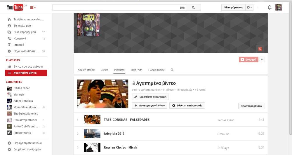 Βελτιωμένη εμφάνιση του Youtube