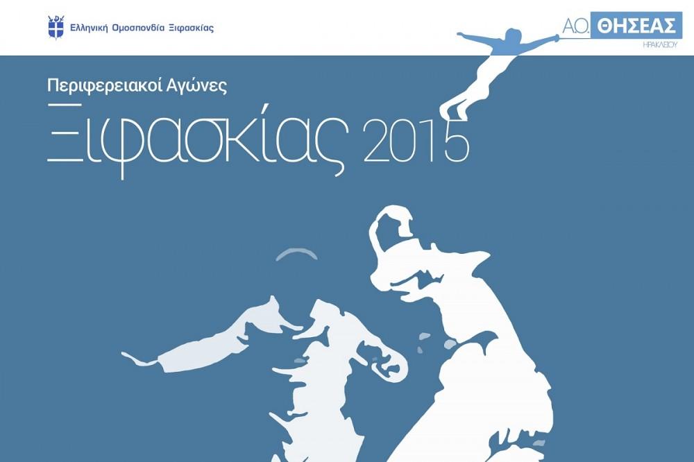 Περιφερειακοί αγώνες ξιφασκίας 2015