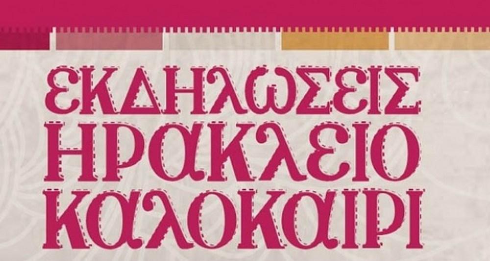 Εκδηλώσεις Ηράκλειο Καλοκαίρι 2012