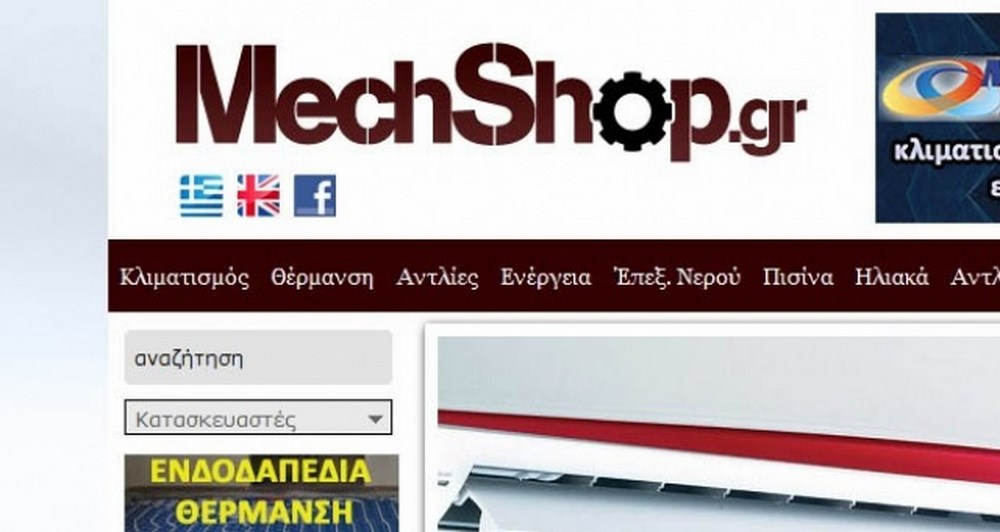 Mech Shop goes live