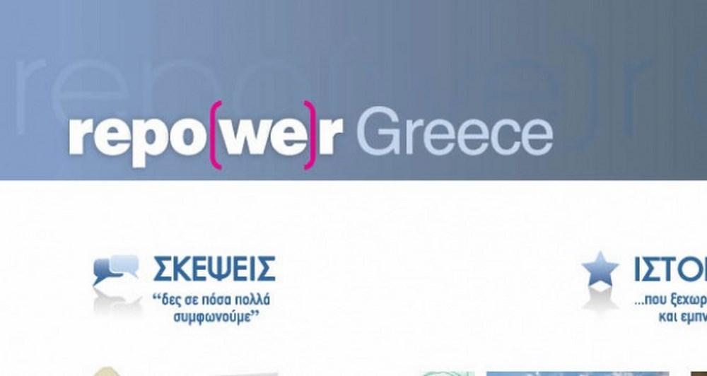 Το Digital Crete υποστηρίζει το Repo(we)r Greece
