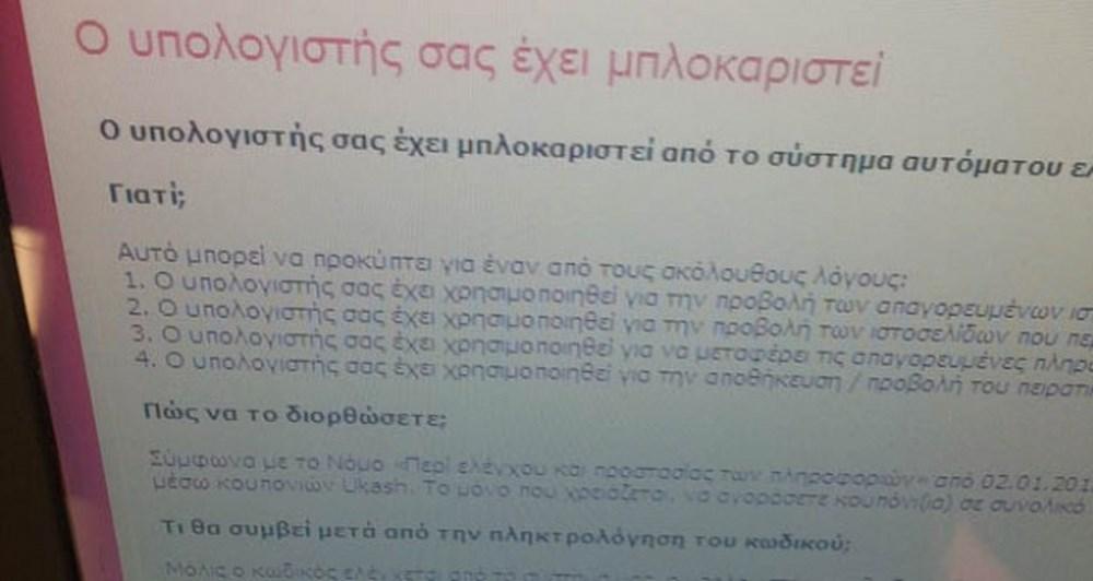 Η Ελληνική Αστυνομία σας τσάκωσε!
