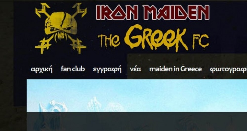 Iron Maiden the Greek FC is back