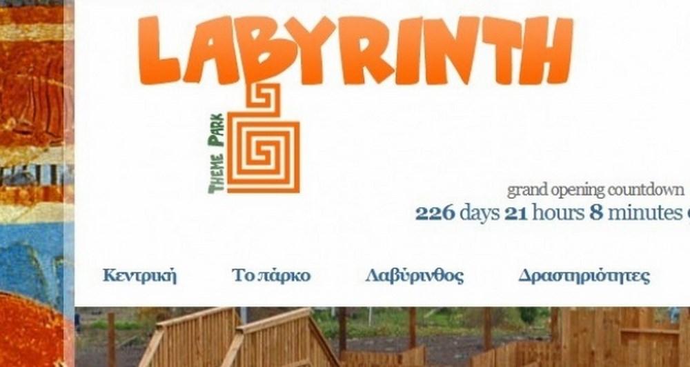 Έρχεται το Labyrinth Theme Park