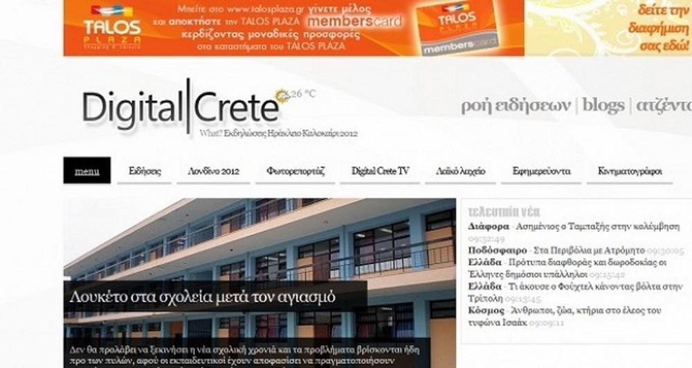Το Digital Crete κλείνει 5 χρόνια ζωής!