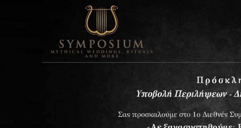 Mythical weddings, rituals and more από το Symposiums