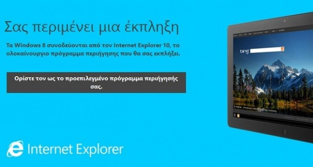 What about Internet Explorer 10;