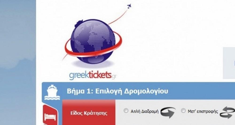 Ανακατασκευάστηκε το GreekTickets.gr