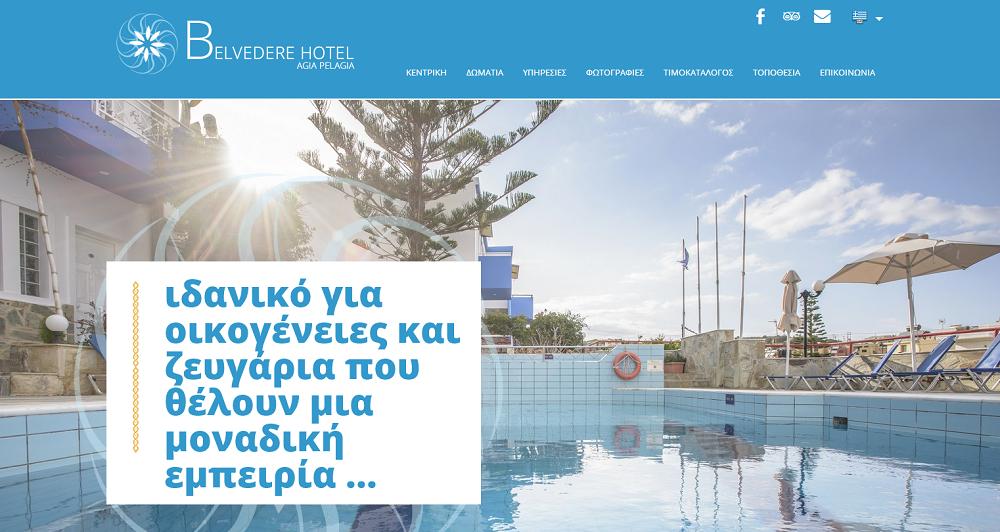 Καλώς ήλθατε στο Belvedere Hotel