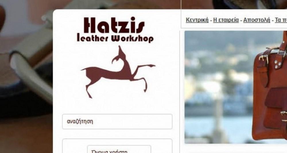 Online αγορές δερμάτινων προϊόντων με την Χατζής Leather