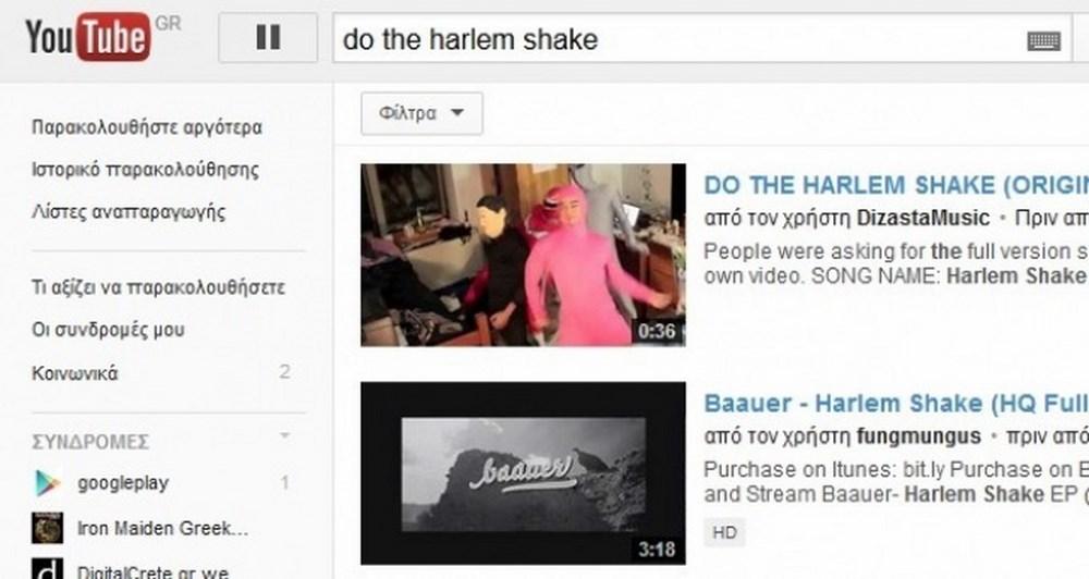 Do the harlem shake στο YouTube