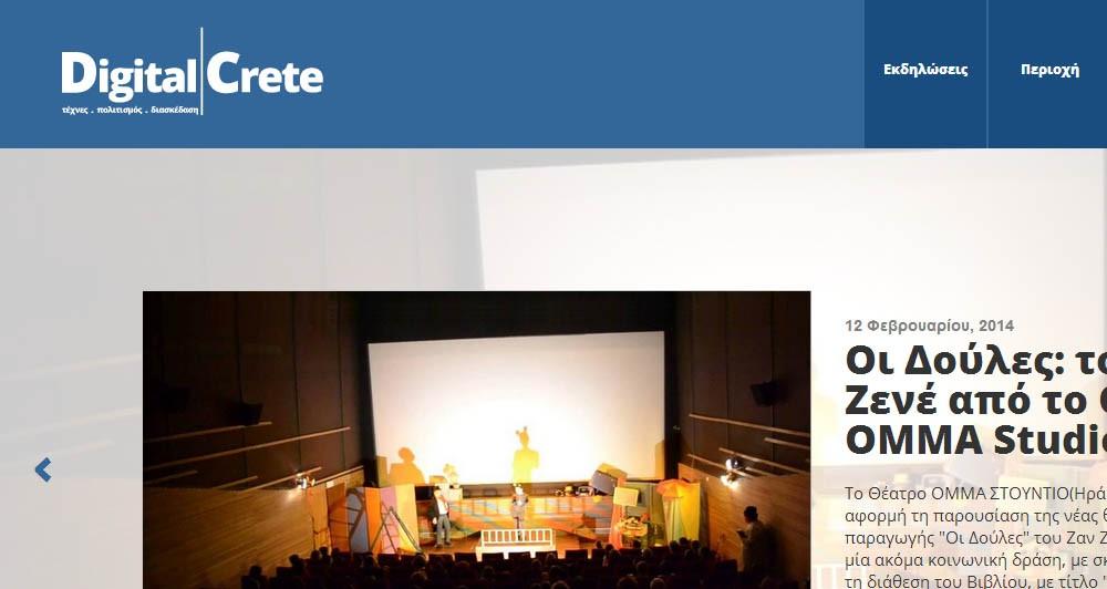 Ανανεωμένο το DigitalCrete.gr, ξανά κοντά σας!