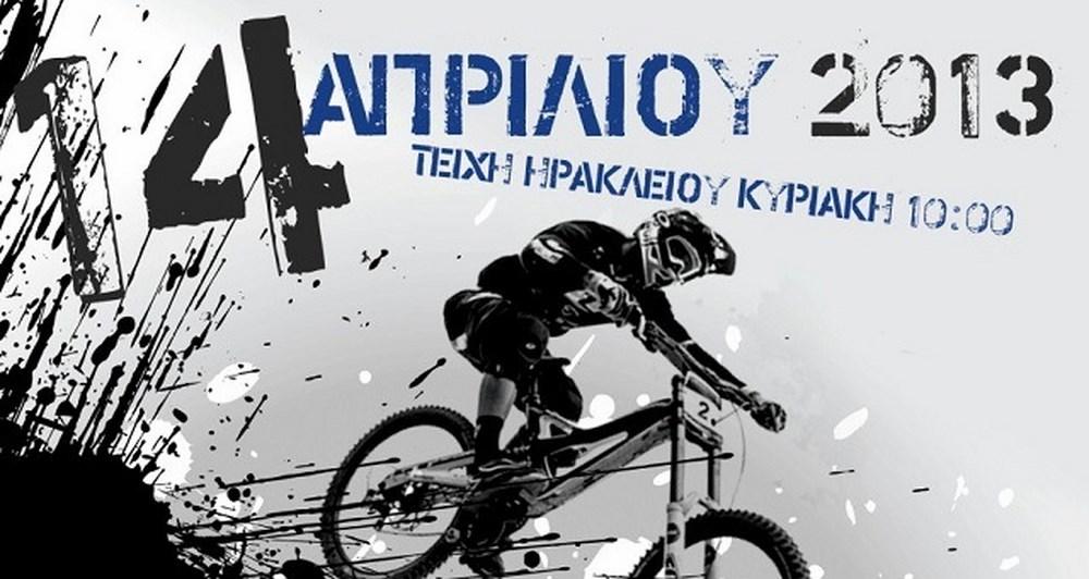 Διασυλλογικός αγώνας Downhill 14 Απριλίου