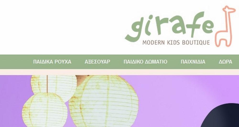 Γνωρίστε το ηλεκτρονικό κατάστημα Girafe.gr