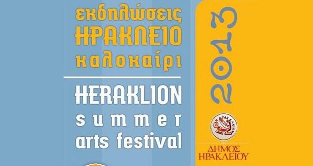 Εκδηλώσεις Ηράκλειο Καλοκαίρι 2013