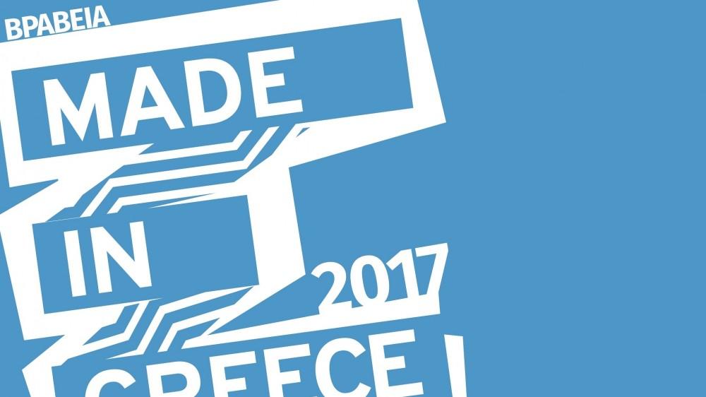 Δημιουργία αφίσας για τα Made in Greece Awards 2017