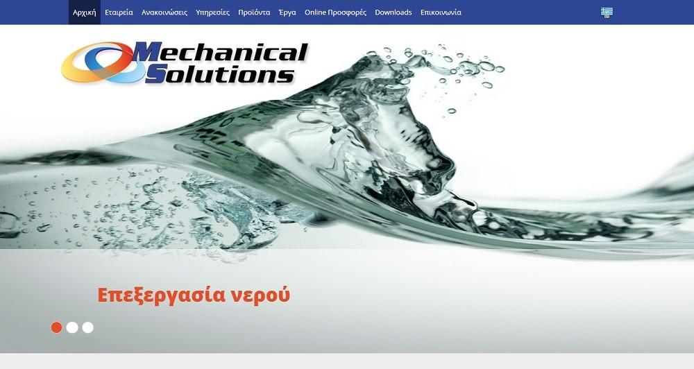 Ανανεώθηκε η ιστοσελίδα της εταιρείας Mechanical Solutions