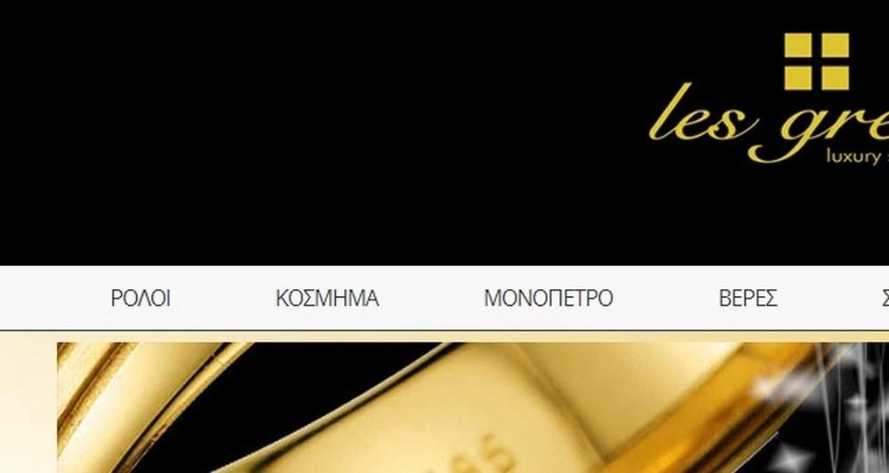 Ηλεκτρονικό κατάστημα LesGrecs.gr