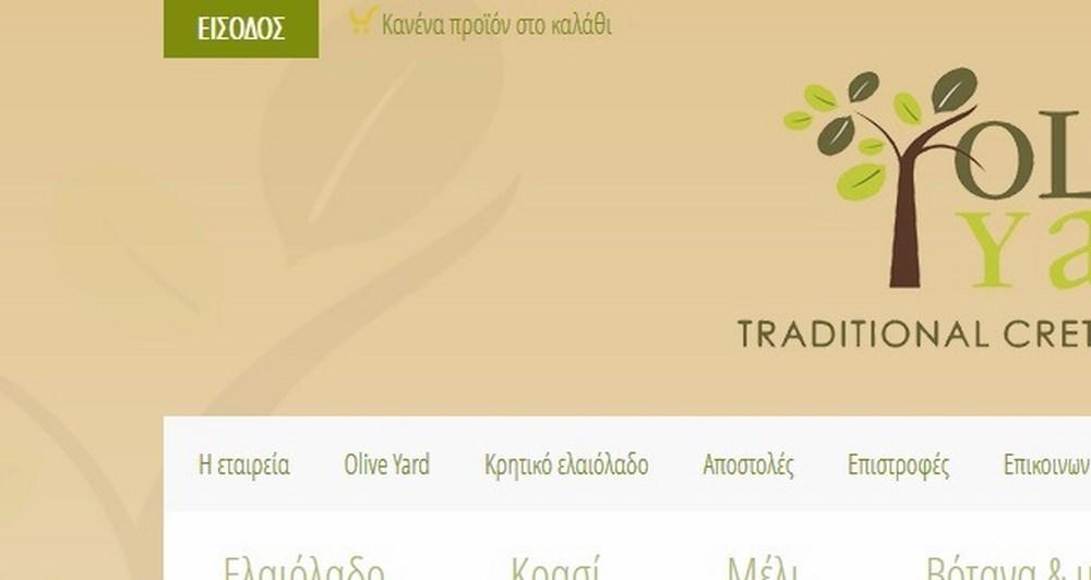 Ήρθε το Oliveyard.gr