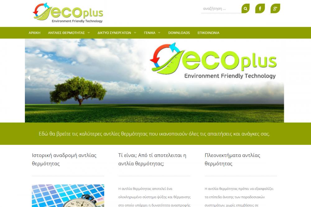 Γνωρίστε την εταιρεία Eco Plus