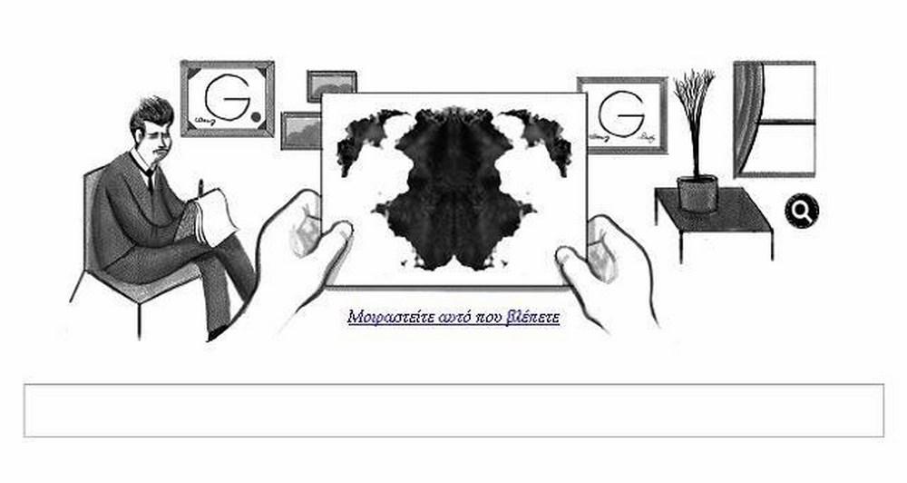 To Google τιμά τα 129α γενέθλια του Χέρμαν Ρόρσαχ