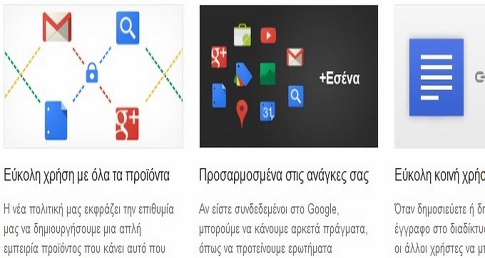 Το Google αλλάζει πολιτική