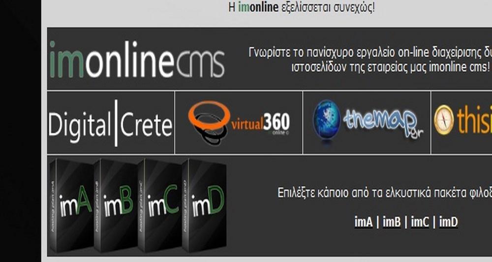 Η νέα ιστοσελίδα της εταιρείας μας