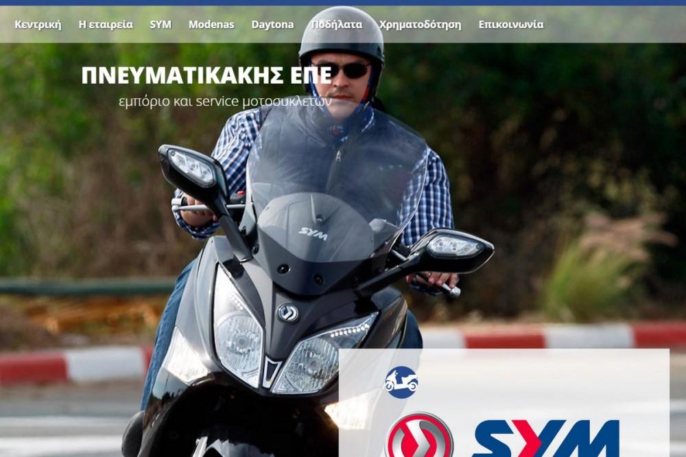 Πνευματικάκης ΕΠΕ εμπόριο και service μοτοσυκλετών