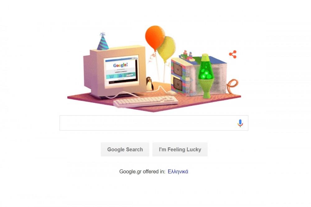 Το Google γίνεται 17