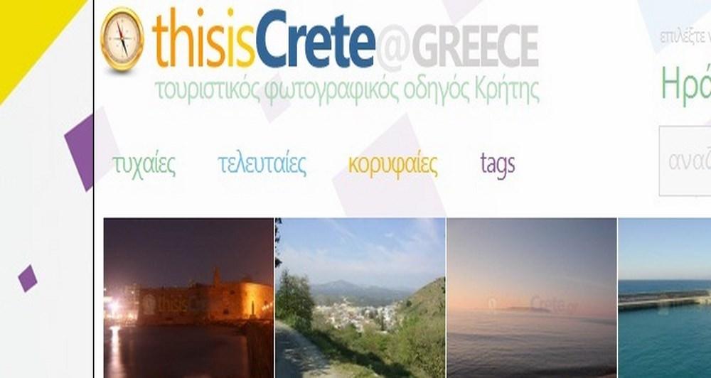 Το thisisCrete.gr στον αέρα!