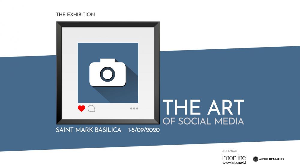 Έκθεση Φωτογραφίας The Art of Social Media 2020