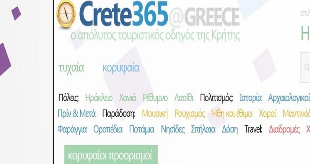 Το Crete365.gr είναι πλέον on-line