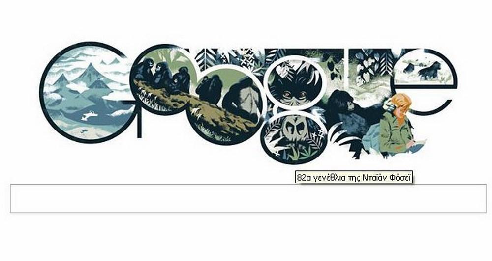 Στη Νταϊάν Φόσεϊ είναι αφιερωμένο το σημερινό doodle